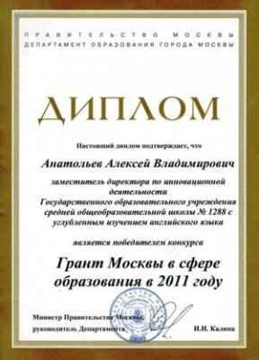 Диплом Грант Москвы 2011