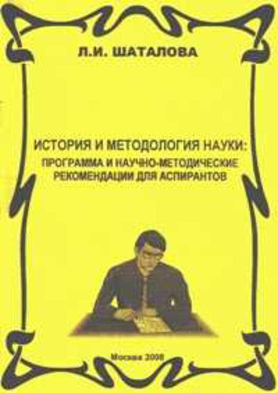 Титульный лист к История и методология науки Шаталова Л.И. Москва 2008