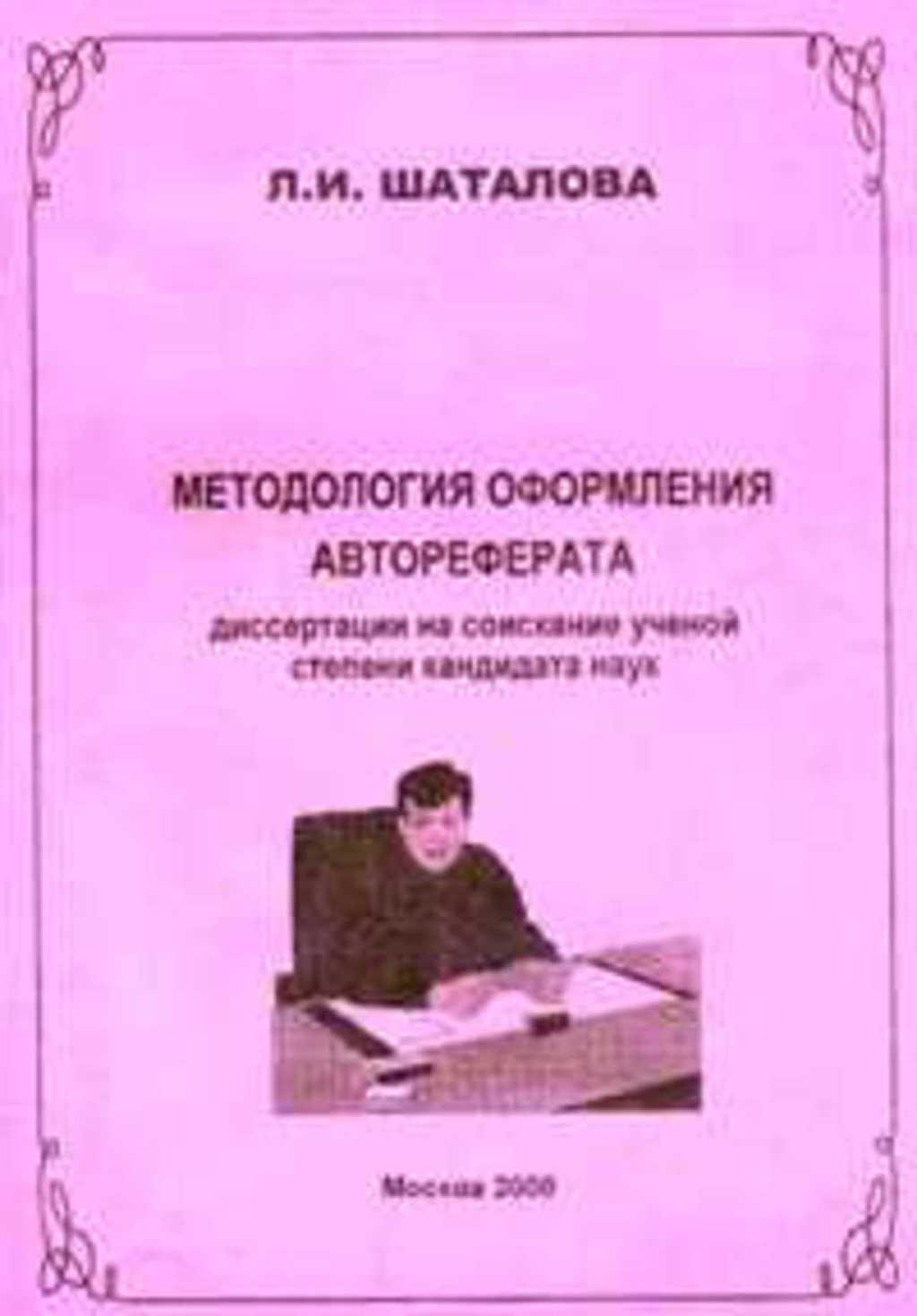 Титульный лист к Методология оформления автореферата Шаталовой Л.И. Москва 2008